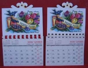 לוח שנה מודפס