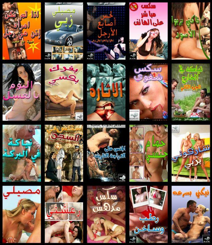 الكس العربي منتدى سكس عربي افلام سكس عربي افلام سكس