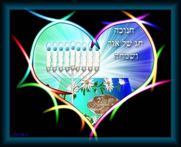 נר חמישי - חנוכה משדר מוזיקלי מקפיץ @פורטל הדת היהודית@