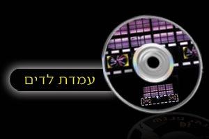 קובי פרץ ואוף שימחעס - ישראל רמיקס (dj רועי הרוש) דנדש