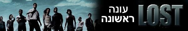 אבודים עונה 1 לצפייה ישירה