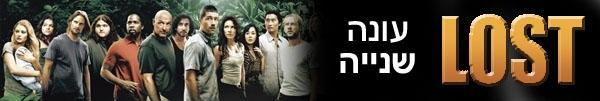 אבודים עונה 2 לצפייה ישירה
