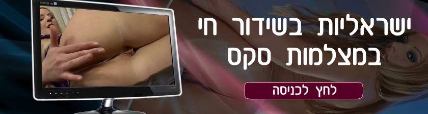 סרטים כחולים לצפייה סקס ישראלי חדש