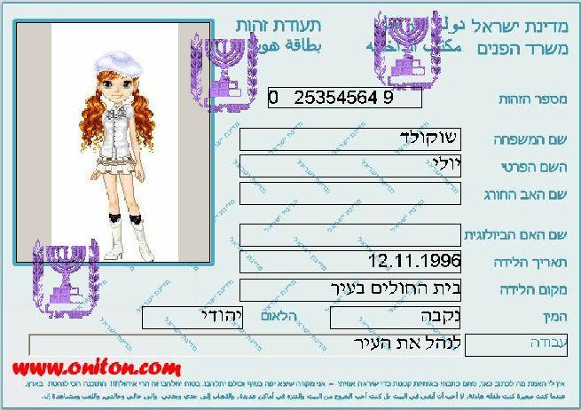 דרכון 2 ממיה