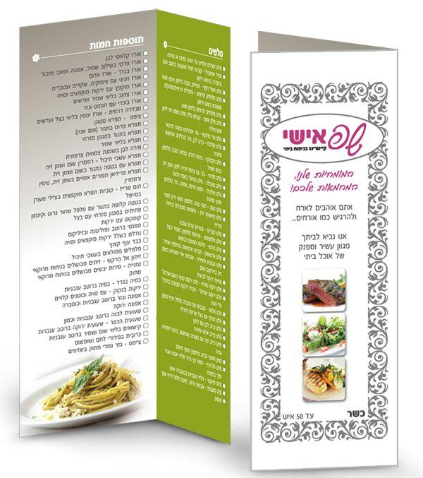 עיצוב תפריטים למסעדות