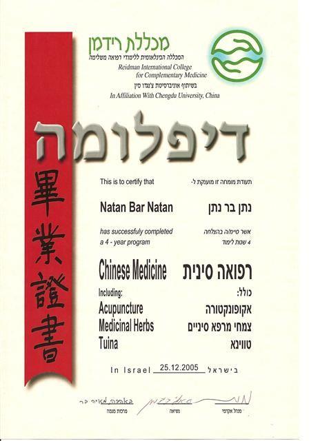 נתן בר נתן תעודת מומחה ברפואה סינית -מכללת רידמן מסלול 4 שנתי :דיקור סיני,צמחי מרפא,טווינא