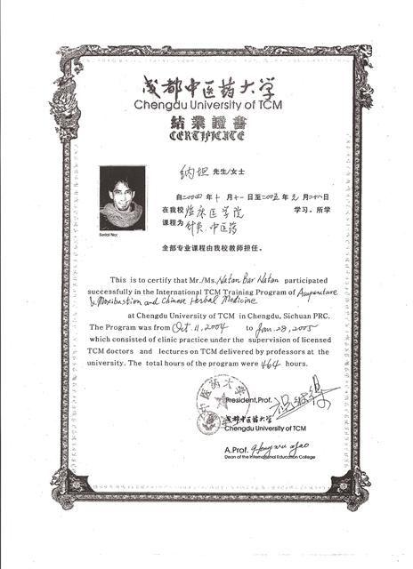 נתן בר נתן דיפלומה אוניברסיטת צנג'דו סין-דיקור סיני,צמחי מרפא