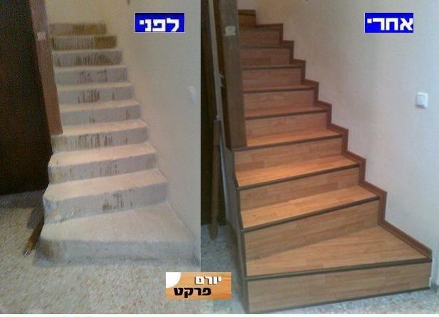 מדרגות פרקטים למינציה