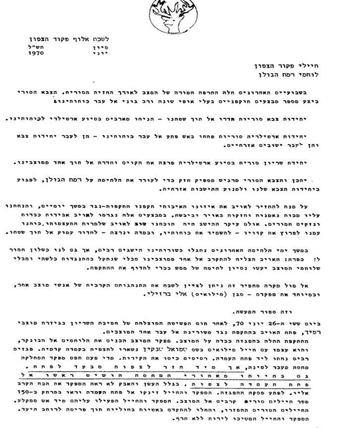 דף שכתב אלוף הפיקוד