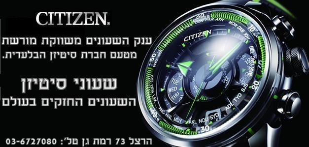 שעוני סיטיזן אקו דרייב