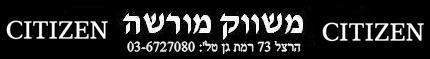 שעוני סיטיזן בהרצל 73 רמת גן