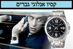 שעוני קסיו,Casio watch,שעוני גברים,שעוני יד,חנות שעונים,ענק השעונים,שעון,