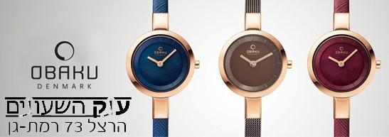 שעוני אובקו החדשים