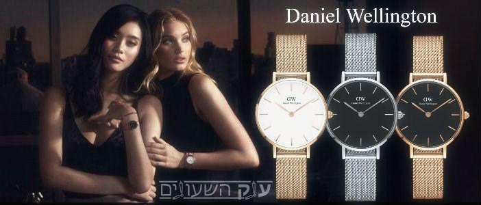 הגיעו שעון Daniel Wellington מהסדרה החדשה מעוצב בעיצוב משגע.