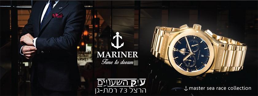 שעוני מרינר החדשים