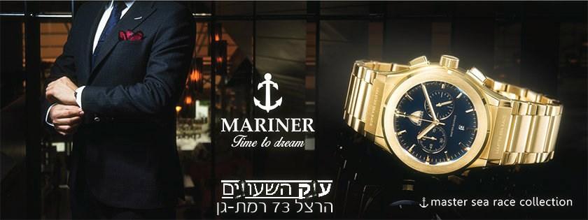 שעוני Mariner הקטלוג.