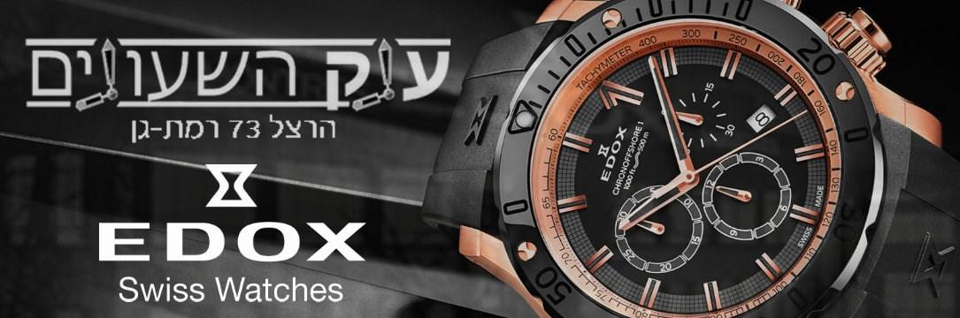 שעון יד שוויצרי יוקרתי מבית חברת אדוקס היוקרתית.