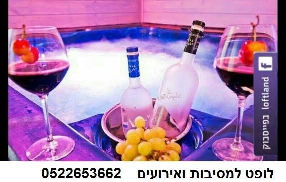 לופט במרכז, לופט בתל אביב, מסיבת רווקים, אירועים,