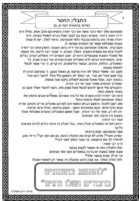 התבלין החסר רבי יהודה הנשיא